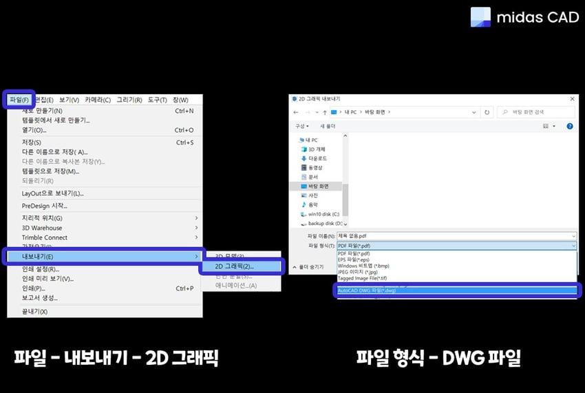 DWG 파일로 내보내기