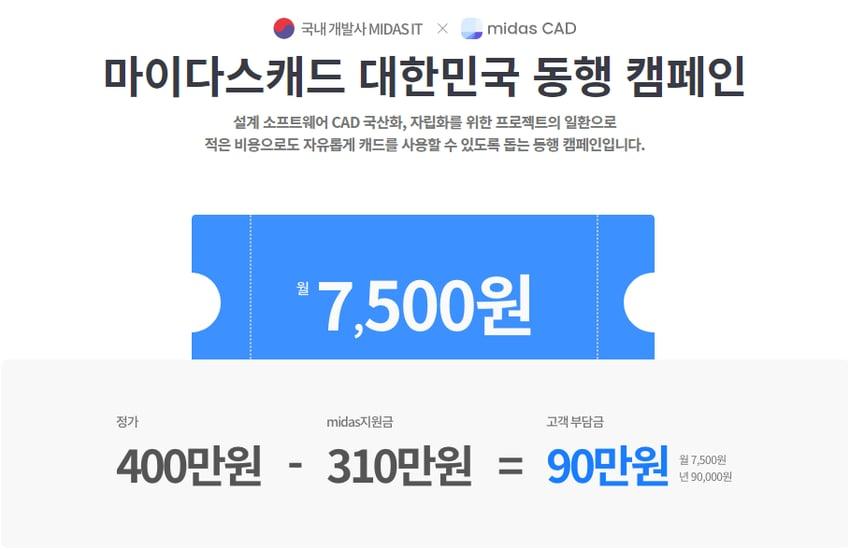 마이다스캐드 대한민국 동행 캠페인