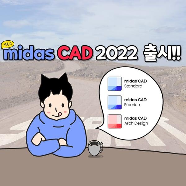 midas CAD 2022 출시!! 업데이트 내용 확인하러 가자!